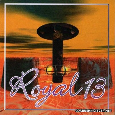 Royal Dance vol 13 [1999]