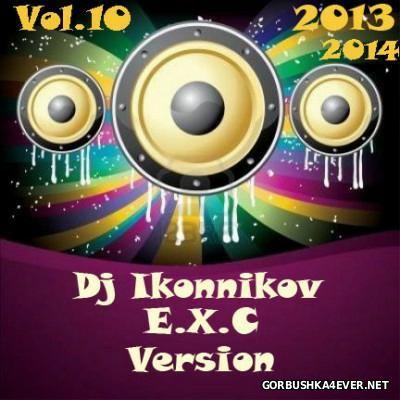 DJ Ikonnikov - E.x.c Version vol 10 [2014]