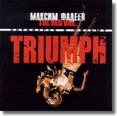 Макс Фадеев - THE RED ONE - TRIUMPH