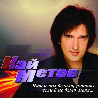 Кай Метов (1993-2004)