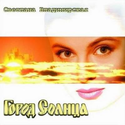 Светлана Владимирская - Город Солнца (1997)