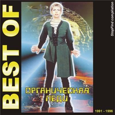 Органическая Леди - Best of 1991-1996