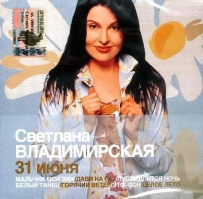 Светлана Владимирская - 31 июня (2004) - 10 September 2010 - GORBUSHKA4EVER