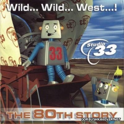 Studio 33 - The 80th Story [2006]