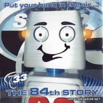 Studio 33 - The 84th Story [2007]
