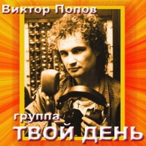 Виктор Попов и группа Твой День - Игла (1989)
