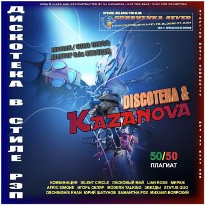 Discoteka & KaZanova - Дискотека в стиле рэп 2006