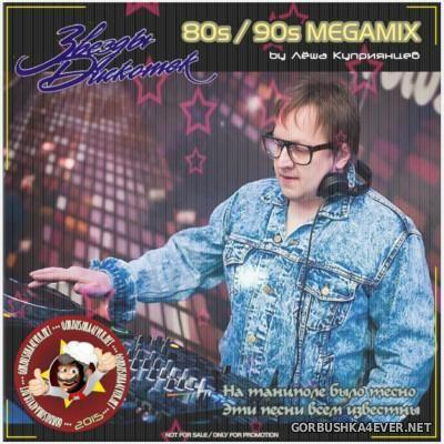 Megamix 80s-90s ''Звезды Дискотек'' [2015] by Лёша Куприянцев