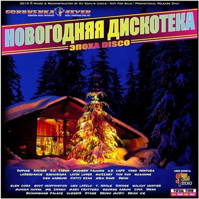 DJ Kohl's Uncle - Новогодняя Дискотека - Эпоха Disco [2010]