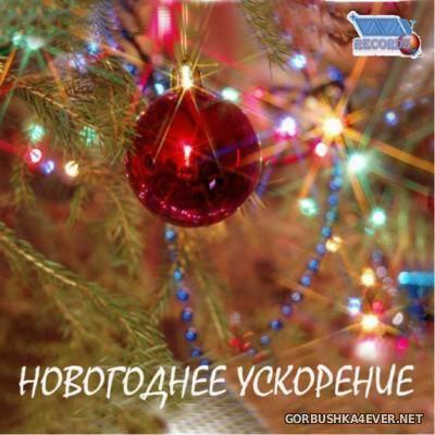 DJ Voldemar - Новогоднее Ускорение (Новый Год На Старый Лад) [2009]