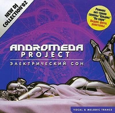 Andromeda Project - Электрический Сон [2006]