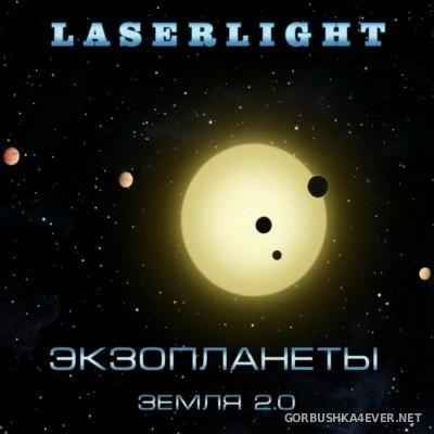 Laserlight - Экзопланеты. Земля 2.0 [2015]