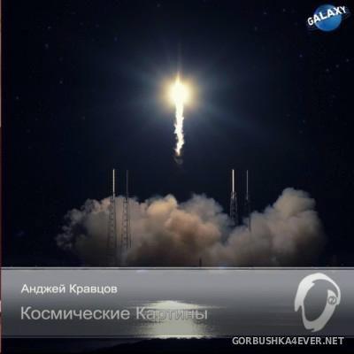 Анджей Кравцов (Angelo Taylor) - Космические Картины [2013]