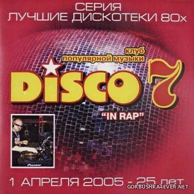 Диско 7 - Дискотека в стиле Rap [1987] CD-version