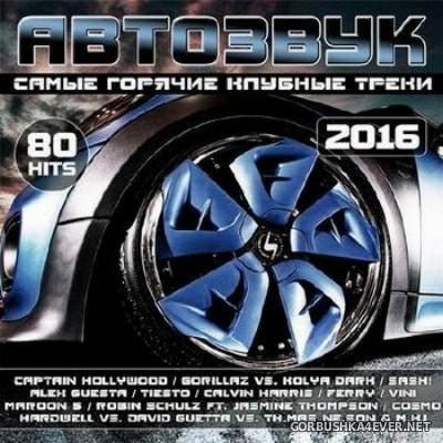 Autosound - Most Hot Club Tracks vol 1 [2016]