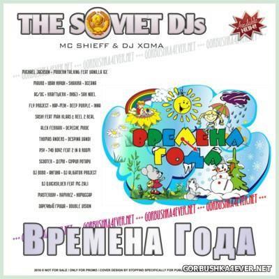 Soviet DJs - Времена года [2014]