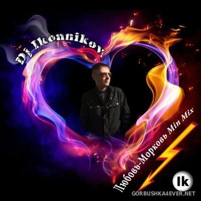 DJ Ikonnikov - Любовь-Морковь Min Mix vol 5 [2016]