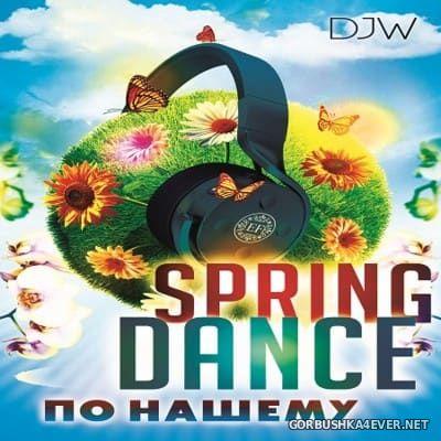 DJ Woxtel - Sping Dance По-Нашему [2016]