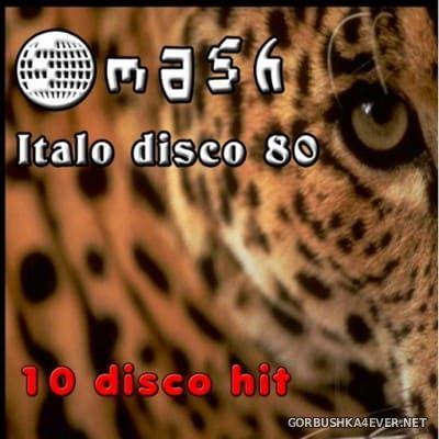 DOS - Smash Italo Disco 80 [2014]
