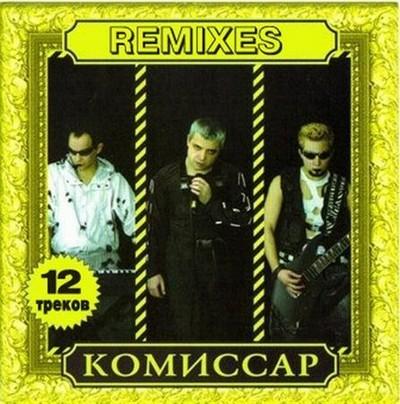 Комиссар - Remixes [2010]