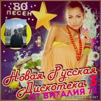 Новая Русская Дискотека vol 3 [2016]