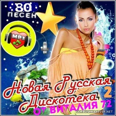 Новая Русская Дискотека vol 2 [2016]