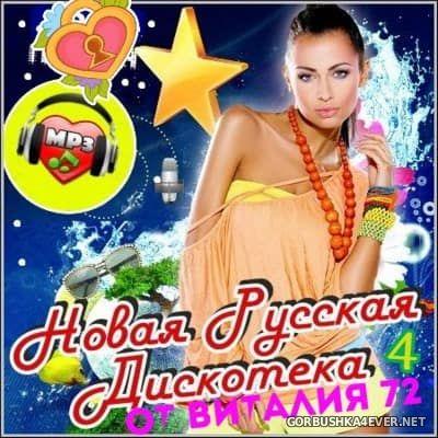 Новая Русская Дискотека vol 4 [2016]