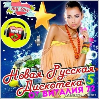 Новая Русская Дискотека vol 5 [2016]