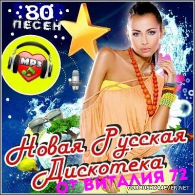 Новая Русская Дискотека vol 1 [2016]