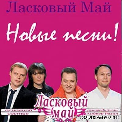 Ласковый Май - Новые Песни [2016]