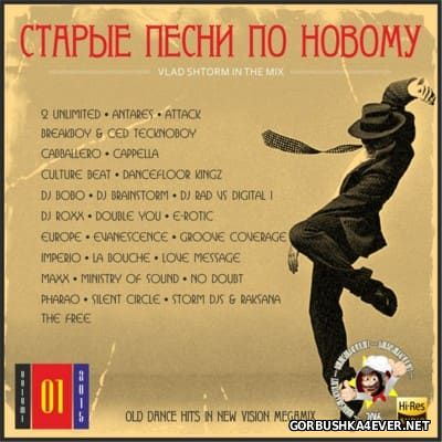 Старые Песни По-Новому [2015] Mixed by Vlad Shtorm