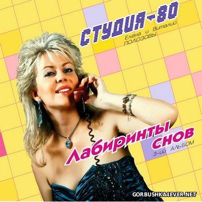 Студия-80 - Лабиринты Снов [2017]
