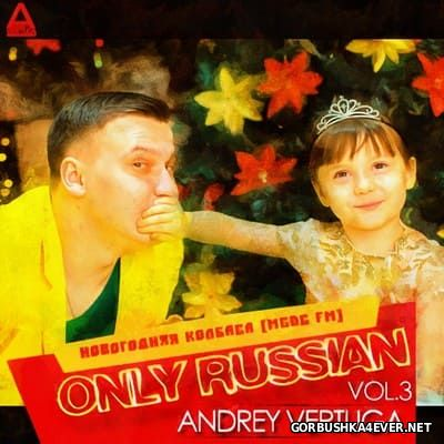 Only Russian Mix 03 [2017] by Andrey Vertuga