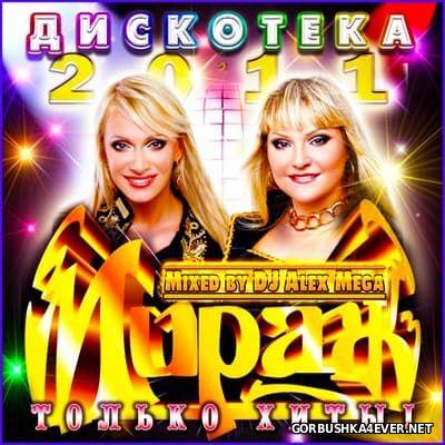 DJ Alex Mega - Дискотека Мираж [2011]