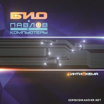 БИО & Павлов и Компьютеры - СинтиСхема [2016] Limited Edition