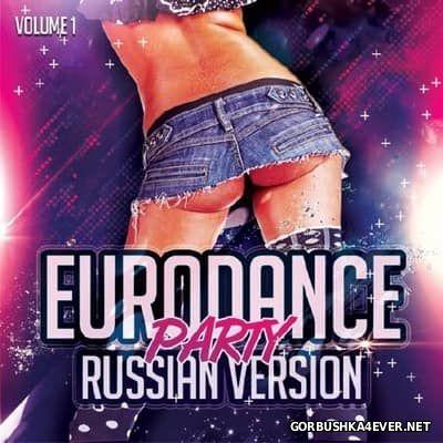 EuroDance Party - Russian Edition [2017]