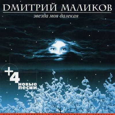 Дмитрий Маликов - Звезда моя далекая (переиздание) 1998 - 4 June 2011 - GORBUSHKA4EVER