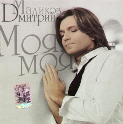 Дмитрий Маликов - Моя, моя [2009]