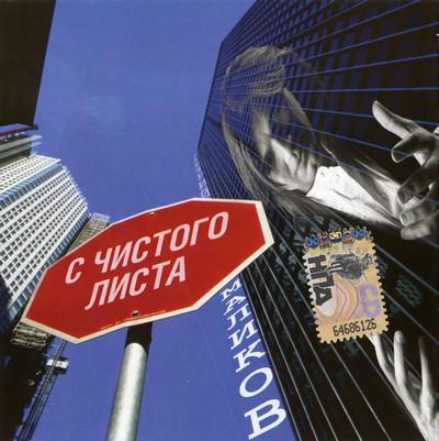 Дмитрий Маликов - С чистого листа [2008]