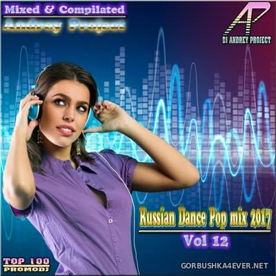 DJ Andrey Project - Russian Dance Pop Mix 2017.12
