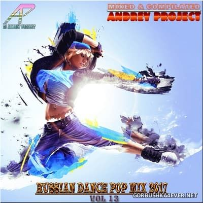 DJ Andrey Project - Russian Dance Pop Mix 2017.13