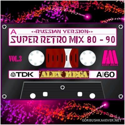 DJ Alex Mega - Super Retro Mix 80-90 (Russian Edition) vol 3 [2010]