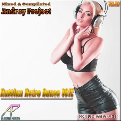 DJ Andrey Project - Russian Retro Dance vol 1 [2017]