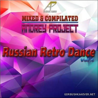 DJ Andrey Project - Russian Retro Dance vol 4 [2017]