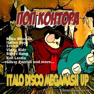 Поп Контора - Italo Disco MegaMashUp [2017]