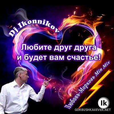 DJ Ikonnikov - Любовь-Морковь Min Mix vol 7 [2017]