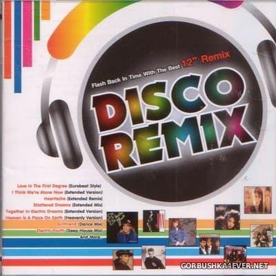 Дискотека Remix [2017]