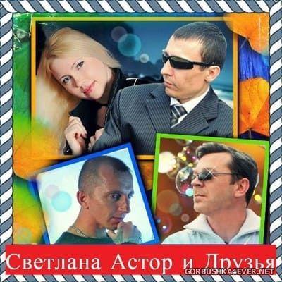 Светлана Астор и Друзья - Dance Compilation [2018]