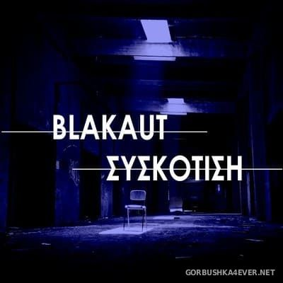 Blakaut - Συσκότιση [2018]