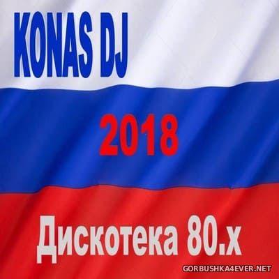 Konas DJ - Дискотека 80x [2018]
